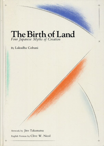 国生み 二ヶ国語絵本 The Birth of Land: Four Japanese Myths of Creation/らくだこぶに(谷川雁) Clive N. Nicol 高松次郎絵