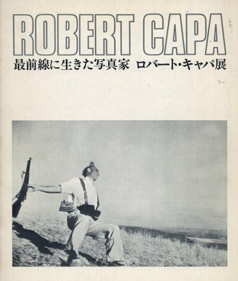 ロバート・キャパ展 最前線に生きた写真家/ロバート・L・カーシンバウム編