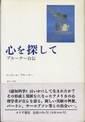心を探して ブルーナー自伝/ジェローム・S. ブルーナー 田中一彦訳