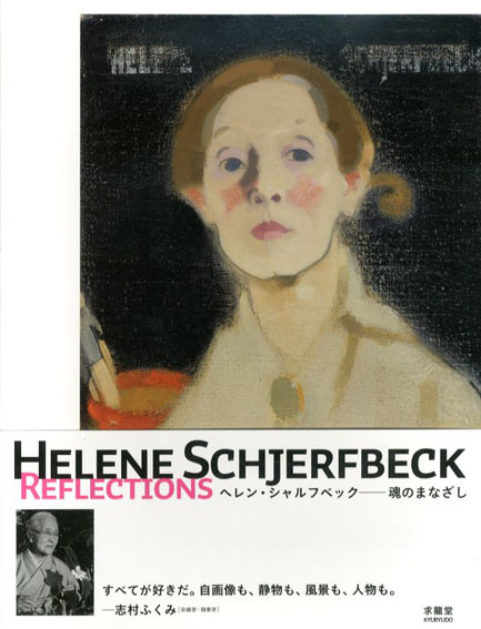 ヘレン・シャルフベック 魂のまなざし/Helene Schjerfbeck 佐藤直樹監修