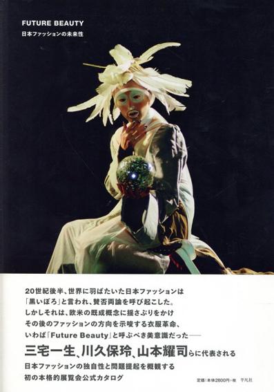 Future Beauty 日本ファッションの未来性/深井晃子監修 キャサリン・インス/新居理絵編