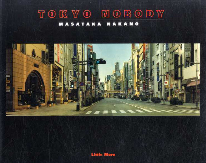 中野正貴写真集 Tokyo Nobody/中野正貴