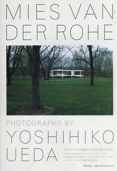 ミース・ファン・デル・ローエ Mies van der Rohe/上田義彦写真