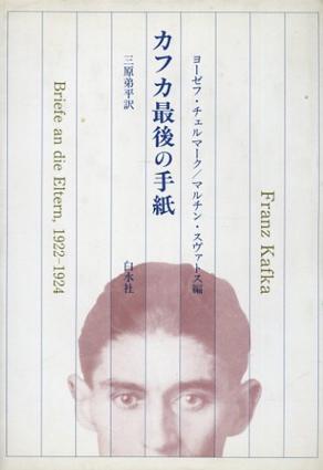カフカ最後の手紙/ヨーゼフ・チェルマーク/マルチン スヴァトス編集 三原弟平訳
