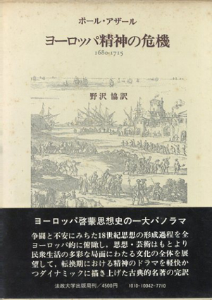 ヨーロッパ精神の危機 1680-1715/ポール・アザール 野沢協訳