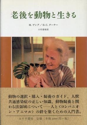 老後を動物と生きる/マリアンヌ・ゲング/デニス・C・ターナー 小竹澄栄訳