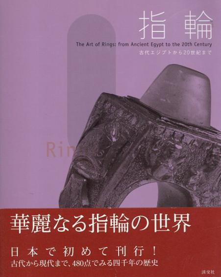 指輪 古代エジプトから20世紀まで/東京都庭園美術館監修