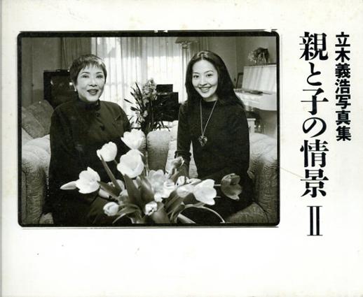 立木義浩写真集 親と子の情景2/立木義浩