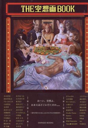 The空想画Book/小原聖史