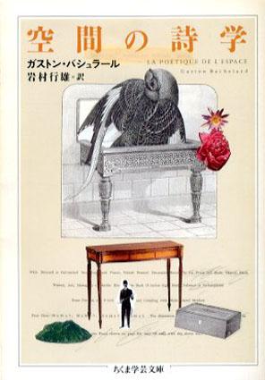 空間の詩学 ちくま学芸文庫/ガストン・バシュラール 岩村行雄訳