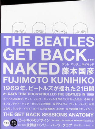 GET BACK...NAKED  21DAYS THAT ROCK'N'ROLLED THE BEATLES IN 1969/藤本国彦