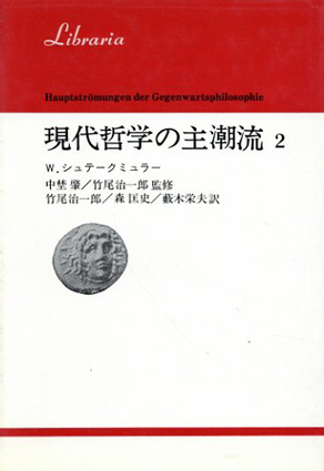 現代哲学の主潮流2/ヴォルフガング・シュテークミュラー 中埜肇/竹尾治一郎監修
