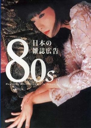 80s 日本の雑誌広告/