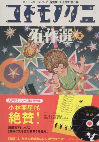 コドモノクニ名作選 夏 Vol.3/ハースト婦人画報社編