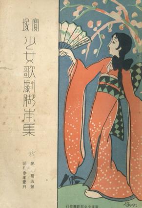 宝塚少女歌劇脚本集 昭和3年 第85号/