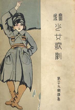 宝塚少女歌劇 第29楽譜集/