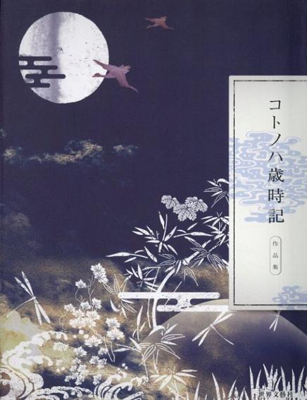 コトノハ歳時記作品集/二村志保/村宮健人編