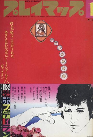 プレイマップ 昭和47年1月号第4巻第31号 瞑想ボブディラン/
