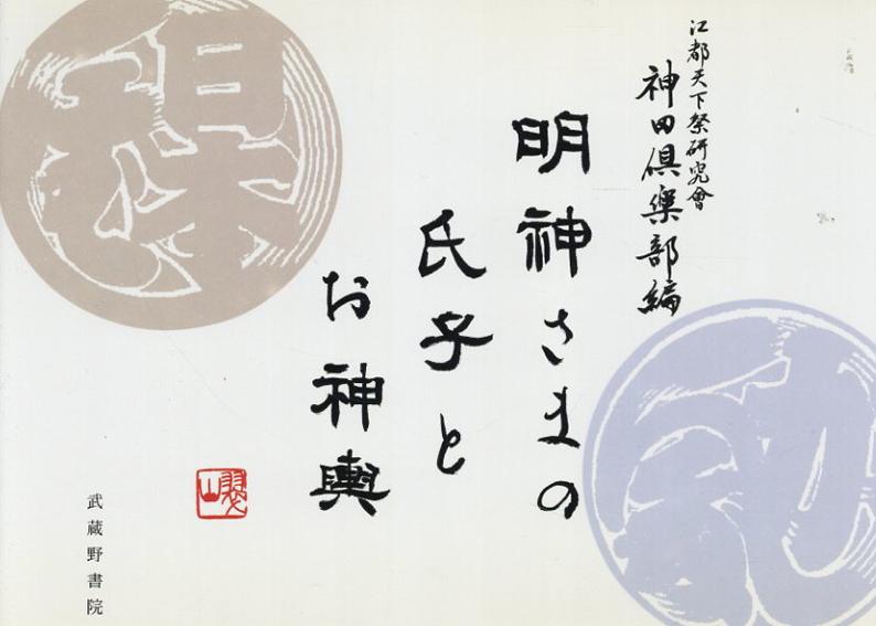 明神さまの氏子とお神輿/江都天下祭研究会神田倶楽部編