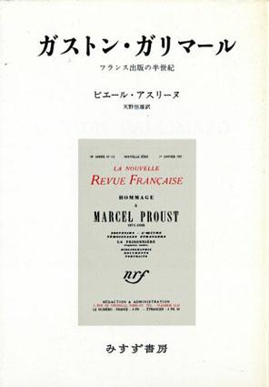 ガストン・ガリマール フランス出版の半世紀/ピエール・アスリーヌ