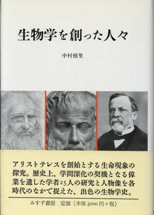 生物学を創った人々/中村禎里