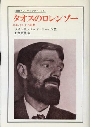 タオスのロレンゾー D.H.ロレンス回想 叢書・ウニベルシタス557/メイベル・ドッジ・ルーハン 野島秀勝訳