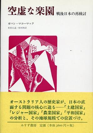 空虚な楽園 戦後日本の再検討/ガバン・マコーマック