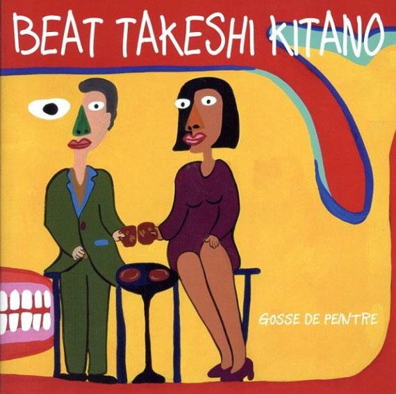 ビートたけし Beat Takeshi Kitano: 絵描き小僧展 Gosse de Peintre/北野武