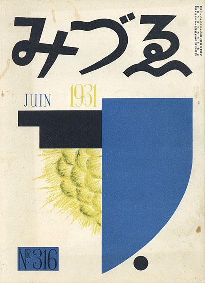 みづゑ No.316-319 4冊組/