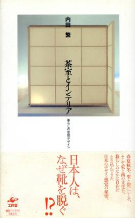 茶室とインテリア 暮らしの空間デザイン/内田繁