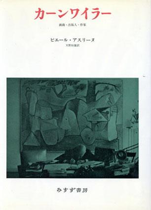 カーンワイラー 画商・出版人・作家/ピエール・アスリーヌ