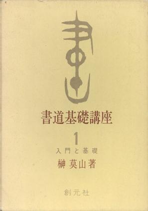 書道基礎講座1 入門と基礎/榊莫山