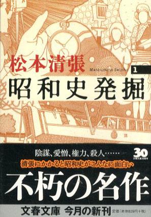 昭和史発掘 新装版 全9冊/松本清張