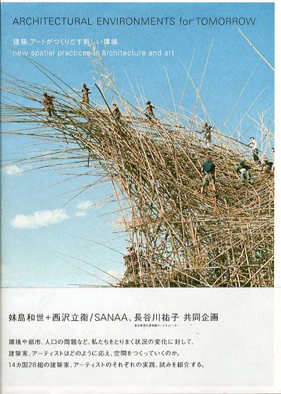 建築、アートがつくりだす新しい環境/妹島和世+西沢立衛/SANAA/長谷川祐子