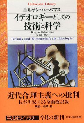 イデオロギーとしての技術と科学 平凡社ライブラリー/ユルゲン・ハーバーマス 長谷川宏