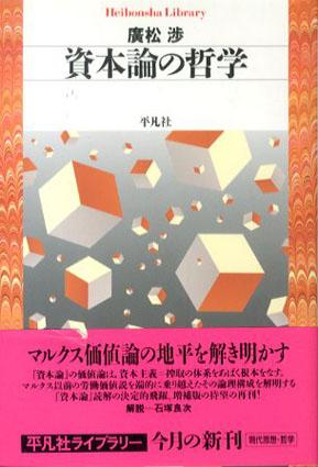資本論の哲学 平凡社ライブラリー/廣松渉