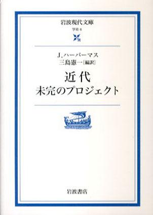 近代 未完のプロジェクト 岩波現代文庫/J.ハーバーマス 三島憲一訳