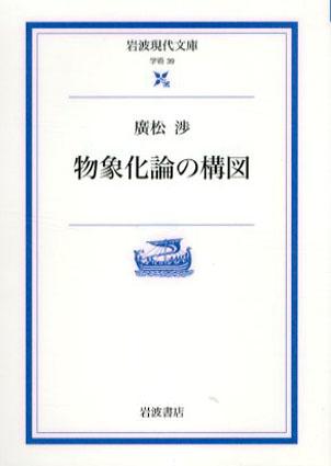 物象化論の構図 岩波現代文庫/廣松渉