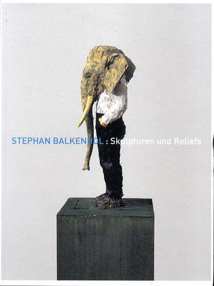 シュテファン・バルケンホール 木の彫刻とレリーフ Stephan Balkenol/東京オペラシティアートギャラリー