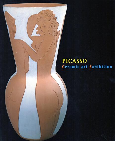 ピカソ陶芸の世界 巨匠のもうひとつの顔/銀座三越
