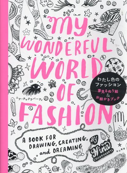 わたし色のファッション 夢見るぬり絵&お絵かきブック/ニナ・チャクラバーティ
