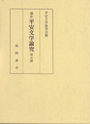 講座 平安文学論究 第五輯/平安文学論究会編
