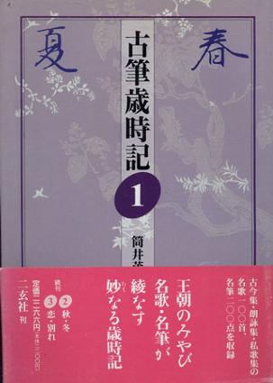 古筆歳時記1 春・夏/筒井茂徳/筒井ゆみ子