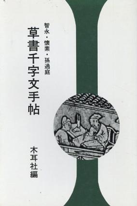 草書千字文手帖 智永・懐素・孫過庭/