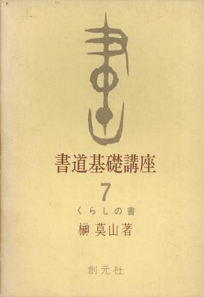 書道基礎講座7 くらしの書/榊莫山