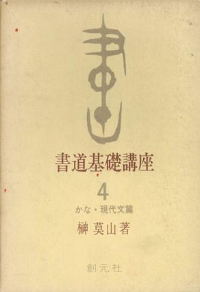 書道基礎講座4 かな・現代文篇/榊莫山