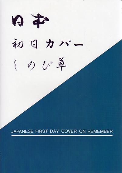 日本初日カバーしのび草/吉川洋一編