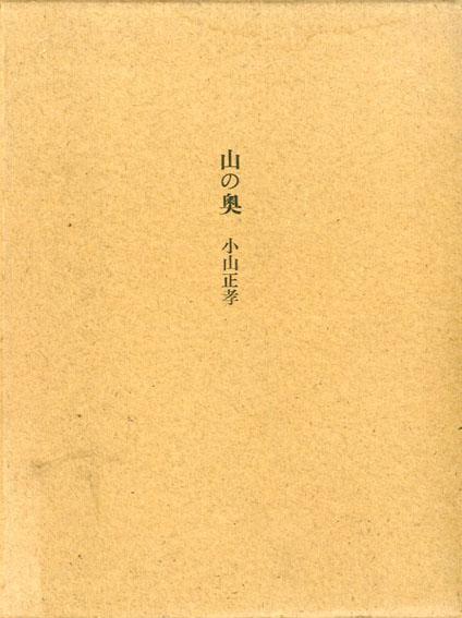 山の奥/小山正孝詩 駒井哲郎画