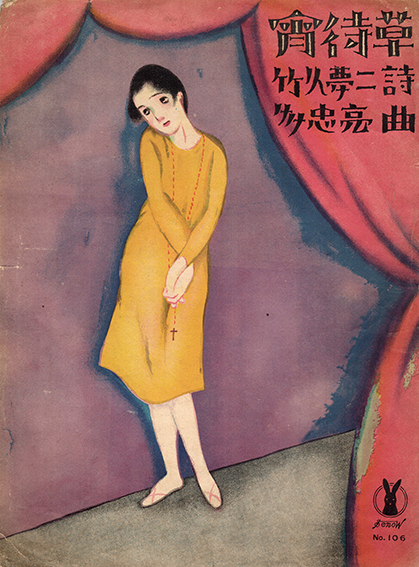 セノオ楽譜 No.106 宵待草/竹久夢二訳詞 多忠亮作曲