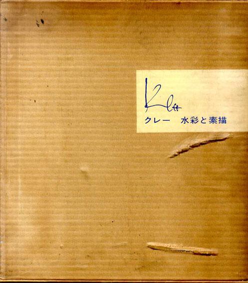 クレー 水彩と素描/パウル・クレー 坂崎乙郎訳